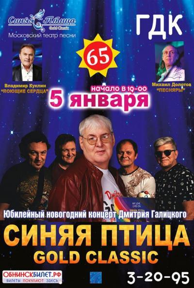 Afisha-go. Афиша мероприятий: Юбилейный концерт Дмитрия Галицкого