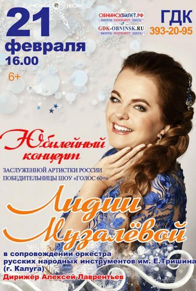Afisha-go. Афиша мероприятий: Юбилейный концерт Лидии Музалёвой