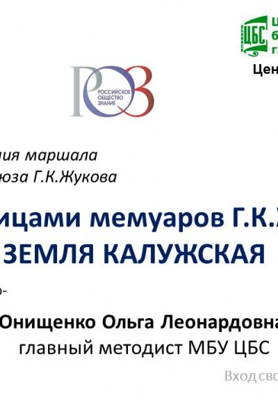 Afisha-go. Афиша мероприятий: За страницами мемуаров Г.К.Жукова