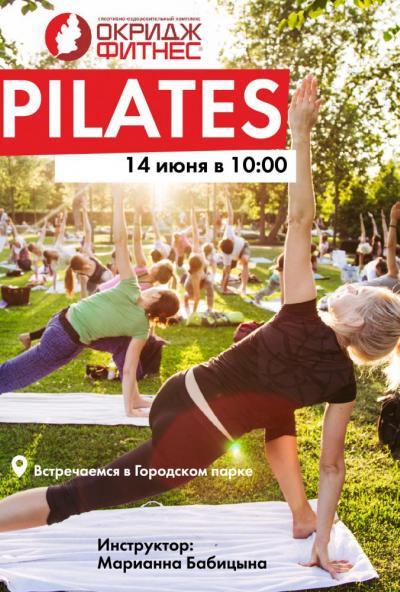 Afisha-go. Афиша мероприятий: Занятия «Pilates»