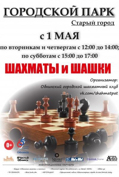 Afisha-go. Афиша мероприятий: Занятия по шахматам и шашкам в парке
