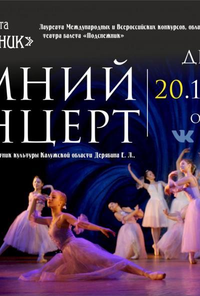 Afisha-go. Афиша мероприятий: Зимний концерт