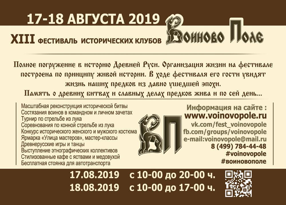 Афиша - Обнинск: XIII фестиваль исторических клубов «Воиново поле»