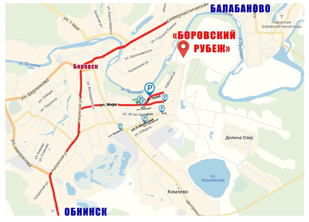 Афиша - Обнинск: VI военно-историческая реконструкция «Боровский рубеж»