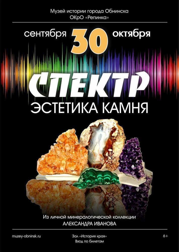 Афиша - Обнинск: Экскурсия по выставке «Спектр: эстетика камня»