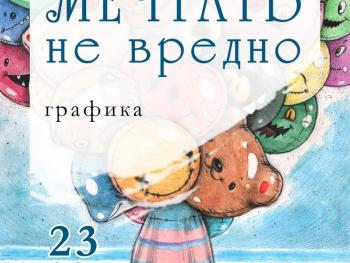 Обнинск. Отдых и развлечения: Выставка Арсения Никитина «Мечтать не вредно»