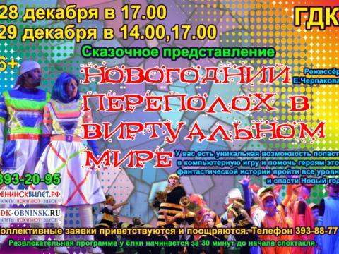 Обнинск. Отдых и развлечения: Новогодний переполох в виртуальном мире