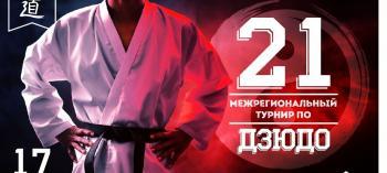 Afisha-go. Афиша мероприятий: 21 турнир по дзюдо в Боровске