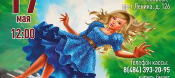 Afisha-go. Афиша мероприятий: 3D мюзикл «Алиса в стране чудес»