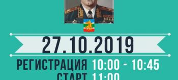 Afisha-go. Афиша мероприятий: 40-й пробег, посвящённый годовщине со дня рождения Маршала Г. К. Жуков