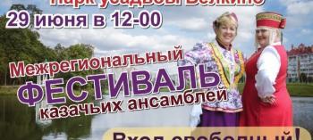 Afisha-go. Афиша мероприятий: 8-й Межрегиональный фестиваль казачьей культуры