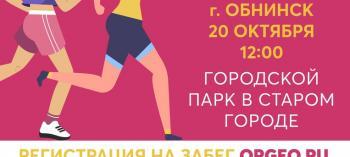 Обнинск. Отдых и развлечения: Акция «Бежим вместе» от «AVON»