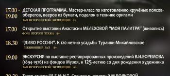 Обнинск. Отдых и развлечения: Акция «Ночь искусств»