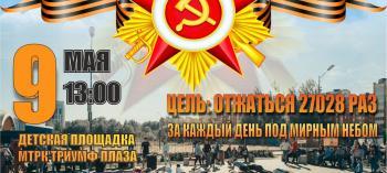 Обнинск. Отдых и развлечения: Акция «Рекорд Победы»