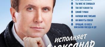 Afisha-go. Афиша мероприятий: Александр Дроздов с концертом в Боровске