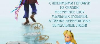 Afisha-go. Афиша мероприятий: Анимационная программа «Алиса, а где страна чудес?»