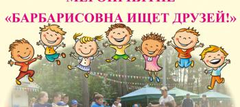 Afisha-go. Афиша мероприятий: Анимация для детей «Барбарисовна ищет друзей»
