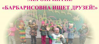 Обнинск. Отдых и развлечения: Анимация для детей «Барбарисовна ищет друзей»