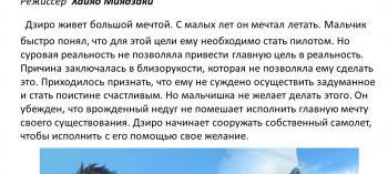 Обнинск. Отдых и развлечения: Аниме «Ветер крепчает»