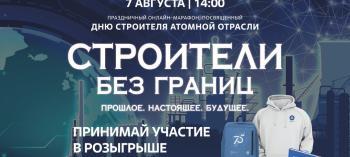 Afisha-go. Афиша мероприятий: Атомный онлайн-марафон «Строители без границ. Прошлое. Настоящее. Будущее»