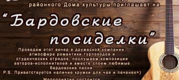 Обнинск. Отдых и развлечения: Бардовские посиделки в Боровске