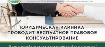 Обнинск. Отдых и развлечения: Бесплатная юридическая помощь