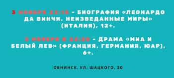Обнинск. Отдых и развлечения: Бесплатные кинопоказы