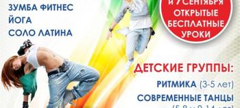 Afisha-go. Афиша мероприятий: Бесплатные занятия от студии танцев и фитнеса «DANCEVAL»