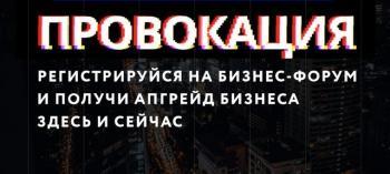 Обнинск. Отдых и развлечения: Бесплатный бизнес-форум «Провокация»
