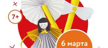 Afisha-go. Афиша мероприятий: Бесплатный мастер-класс «Маленькая Япония»