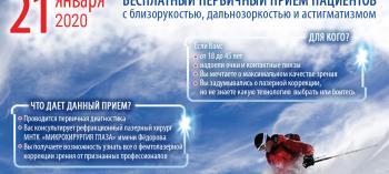 Afisha-go. Афиша мероприятий: Бесплатный первичный приём в МНТК «Микрохирургия глаза» им. Фёдорова