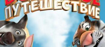Обнинск. Отдых и развлечения: Бесплатный показ мультфильмов в Центре досуга