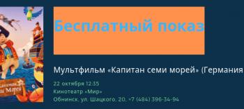 Обнинск. Отдых и развлечения: Бесплатный показ мультфильмов