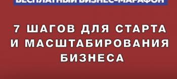 Обнинск. Отдых и развлечения: Бизнес-марафон «7 шагов для старта и масштабирования бизнеса»