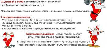 Обнинск. Отдых и развлечения: Благотворительное спортивное мероприятие