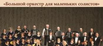 Afisha-go. Афиша мероприятий: Большой оркестр для маленьких солистов в Боровске