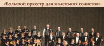 Обнинск. Отдых и развлечения: Большой оркестр для маленьких солистов в Боровске