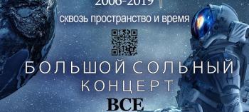Обнинск. Отдых и развлечения: Большой сольный концерт группы «First Place»