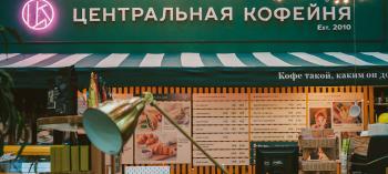 Обнинск. Отдых и развлечения. Афиша мероприятия: Центральная кофейня