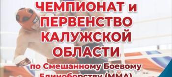 Afisha-go. Афиша мероприятий: Чемпионат и Первенство Калужской области по смешанному боевому единоборству