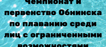 Afisha-go. Афиша мероприятий: Чемпионат и первенство Обнинска по плаванию среди лиц с ограниченными возможностями