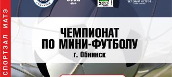 Afisha-go. Афиша мероприятий: Чемпионат по мини-футболу г. Обнинска