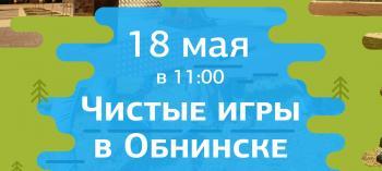 Обнинск. Отдых и развлечения: Чистые игры