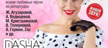 Afisha-go. Афиша мероприятий: Dasha Vinokurova с программой «Моя весна»