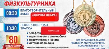 Обнинск. Отдых и развлечения: День физкультурника