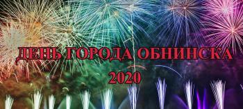 Afisha-go. Афиша мероприятий: День города Обнинска 2020