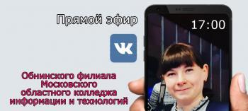 Afisha-go. Афиша мероприятий: День открытых дверей онлайн - Обнинский филиал АНО ПО МОКИТ