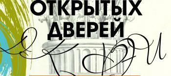 Обнинск. Отдых и развлечения: День открытых дверей в ДК ФЭИ