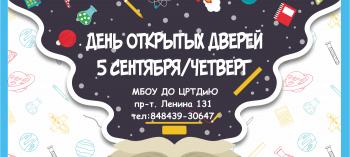 Обнинск. Отдых и развлечения: День открытых дверей в «Эврике»