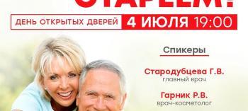 Обнинск. Отдых и развлечения: День открытых дверей в клинике «DocStar»